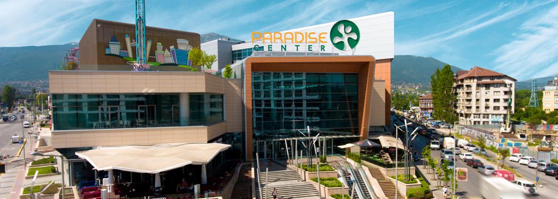 Снимка: Paradise Center външна