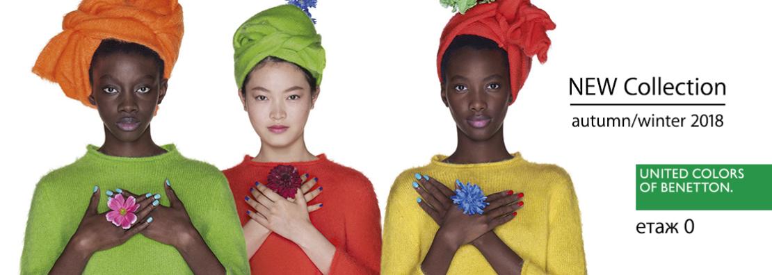 Снимка: Benetton Autumn Collection