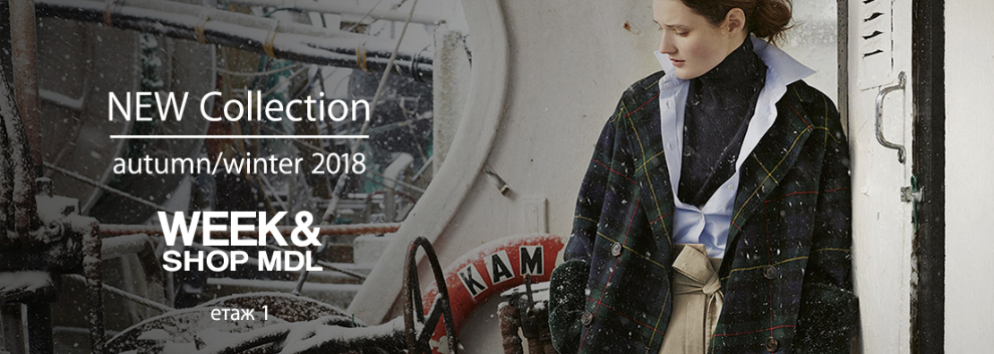 Снимка: MDL Autumn Collection