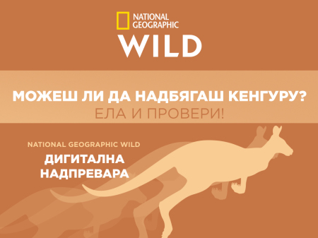"Picutre: ""National Geographic Wild Дигитална Надпревара"""