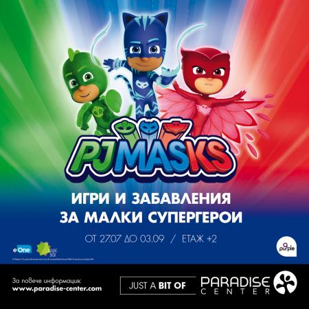 Снимка: Paradise Center доведе световноизвестните детски герои на PG Maskas в София!
