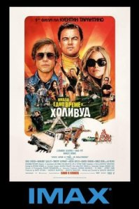 Picture: Once upon a time in Hollywood