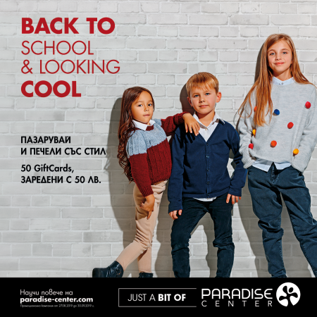 """Снимка: Печеливши  в  промоционална камания на Paradise Center """" Back to school & Looking Cool"""""""
