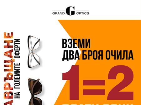Picutre: 1=2 – Два броя очила на цената на един в GRAND OPTICS!