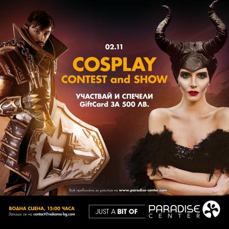 Picture: Paradise Center очаква всички запалени косплеъри на 2-ри ноември на Водна сцена от 15:00ч !