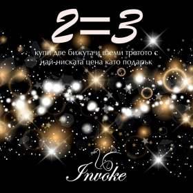 Picture: Нова промоция! 2=3 в магазините на Invoke Jewellery!