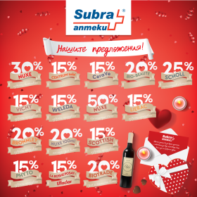 Picture: Специални предложения за февруари в Аптеки SUBRA!