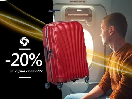 Picutre: От 09.03.2020г. до 22.03.2020г. може да закупите куфарите от серия Cosmolite - V22 с 20% отстъпка.