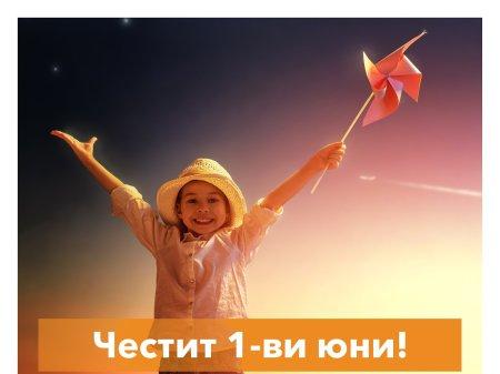Picutre: Честит празник на всички деца и на тези, които все още пазят детското в сърцето си!