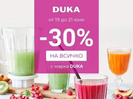 Picutre:  Вземете 30% отстъпка на всичко с марка DUKA до неделя 21.06!