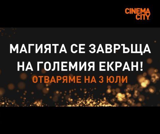 Picture: 3 ЮЛИ!!! ОТВАРЯМЕ!!!!