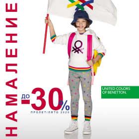 Снимка:  До -30% в Benetton и Benetton Kids на колекция пролет 2020