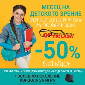 Снимка: През септември всички детски слънчеви и диоптрични очила, рамки и диоптрични стъкла са с отстъпка -50%, закупилите участват в томбола за ps4