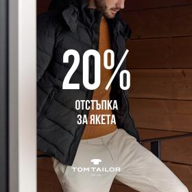 Picture: Промоция за якета в магазини Том Тейлър – от 23.9 до 29.9 20% отстъпка на всички якета