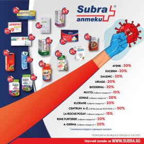 Picture: Октомврийските промоции на Аптеки Субра!