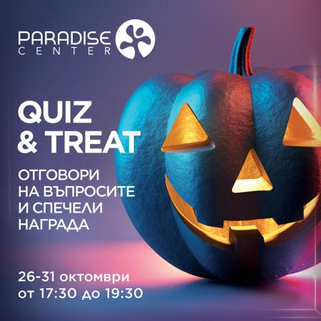 """Picture: """"Quiz & Treat"""" в Paradise Center. Отговори на въпросите и спечели награда!"""