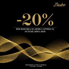 Picture: Зимният сезон стартира блестящо в магазин Badoo Fashion Shop със специална промоция до 04.12.2020