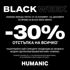 Picture: Black Week  в Humanic - 30% на всичко!