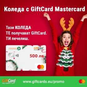 Picture: КОЛЕДА с GiftCard Mastercard