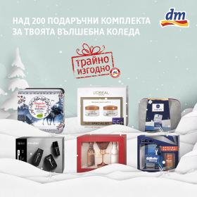 Picture: Над 200 подаръчни комплекта за твоята вълшебна Коледа в dm! Отворено и след 27 ноември!