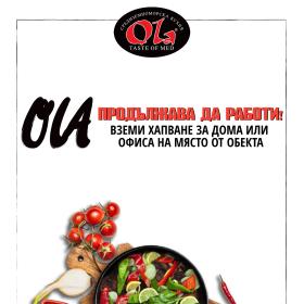 Picture: Ola продължава да работи!