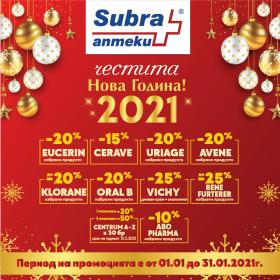Picture: Специални предложения за януари в Аптеки SUBRA!