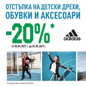 Снимка: Добри новини за децата! От 5 април до 2 май може да закупите детски обувки, дрехи и аксесоари в магазин adidas с 20% отстъпка. Промоцията не е валидна за моделите от серията Stan Smith.