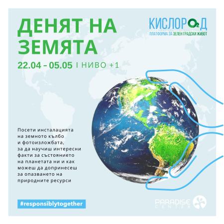 Снимка: 3D макет на земното кълбо и фотоизложба по повод Деня на Земята в Paradise Center