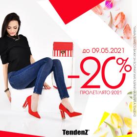 Снимка: Магазин Тенденз, Ви пожелава Весели празници, с намаление -20% на Колекци ПРОЛЕТ/ЛЯТО 2021 до 09.05