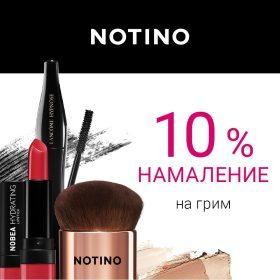 Снимка: 10% намаление на грим в NOTINO