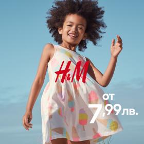 Снимка: Пригответе децата за игри навън с любими и удобни модели от 100% ПАМУК на цени от 7,99 лв.!