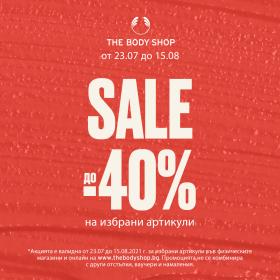 Снимка: Вземи до -40% отстъпка на избрани продукти в The Body Shop до 15 август!