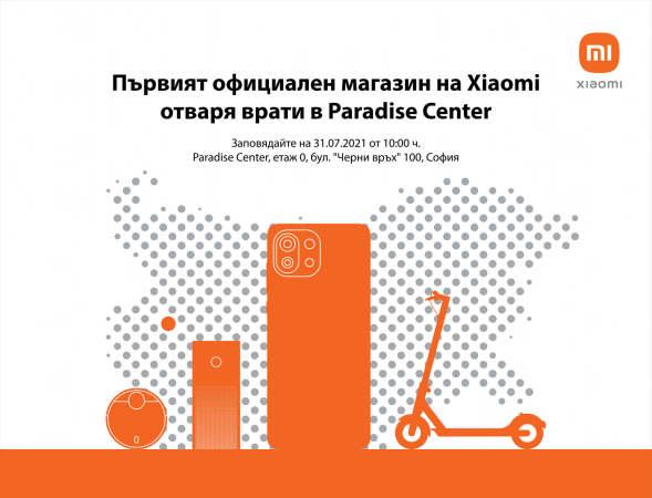Снимка: Първият официален магазин на Xiaomi отваря врати в Paradise Center в София!