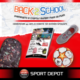 Picture: Back2School в Sport Depot