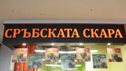 Picture: Сръбската  скара
